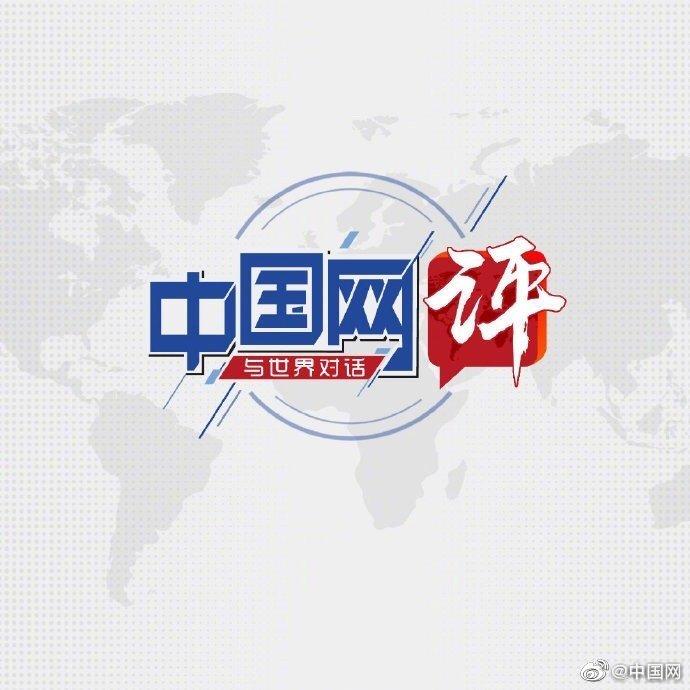 中国网评浴火重生:<a href=